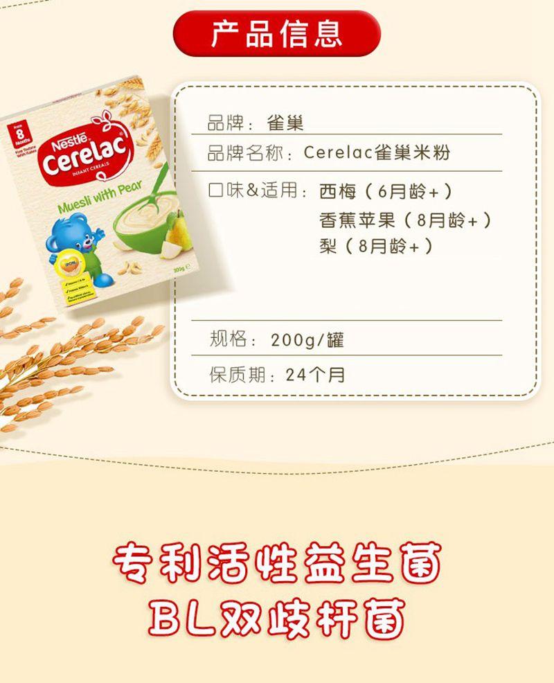 雀巢米粉雀巢宝贝营养米粉 信息