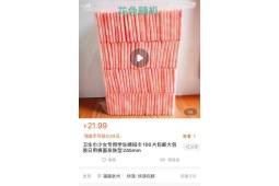 【科普一下】普通卫生巾、液体卫生巾、卫生棉条的优缺点 (一)