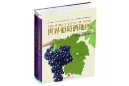 跟着世界葡萄酒地图选酒 -- 澳大利亚篇 (四)
