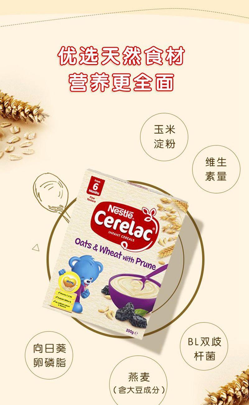 雀巢米粉雀巢宝贝营养米粉 成分