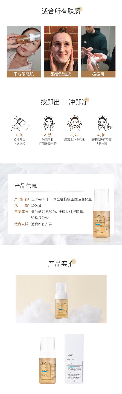 Unichi十一珠植物氨基酸洁面奶 方法