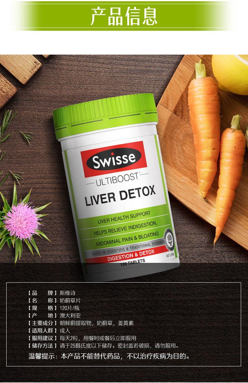 Swisse Liver Detox护肝片加速酒精分解保护肝脏120粒 信息