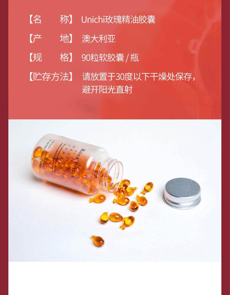 Unichi 玫瑰精油胶囊 信息