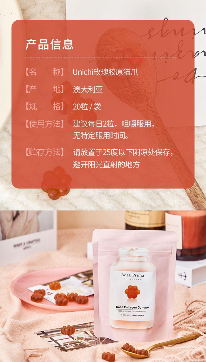 Unichi玫瑰果精华胶囊二代 信息