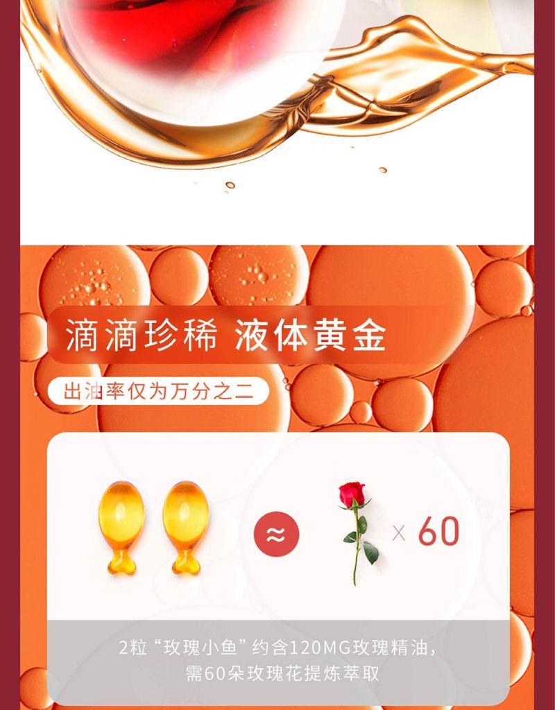 Unichi 玫瑰精油胶囊 特点