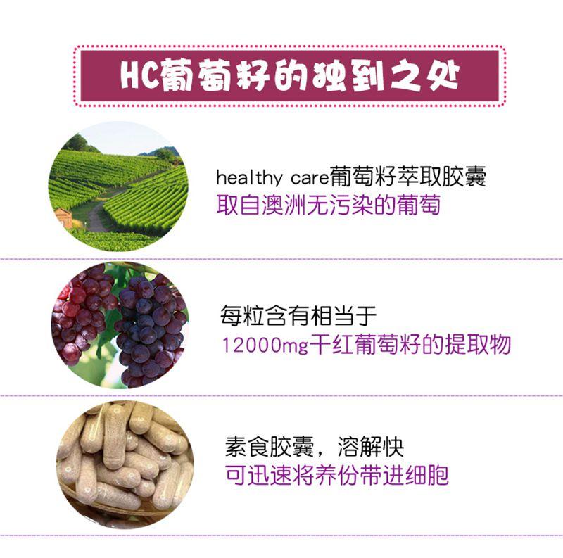 Healthy Care葡萄籽精华300粒(澳洲直邮)