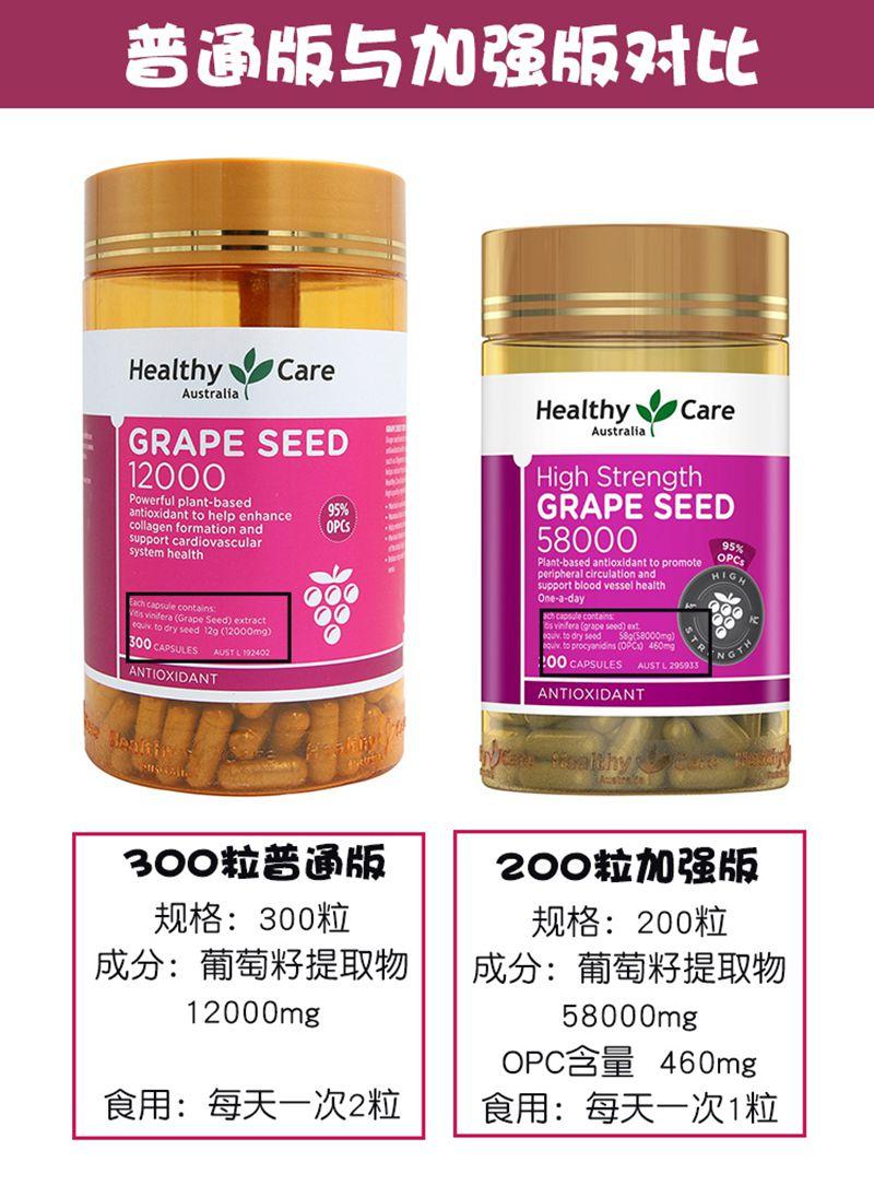 Healthy Care葡萄籽精华300粒(澳洲直邮) 信息