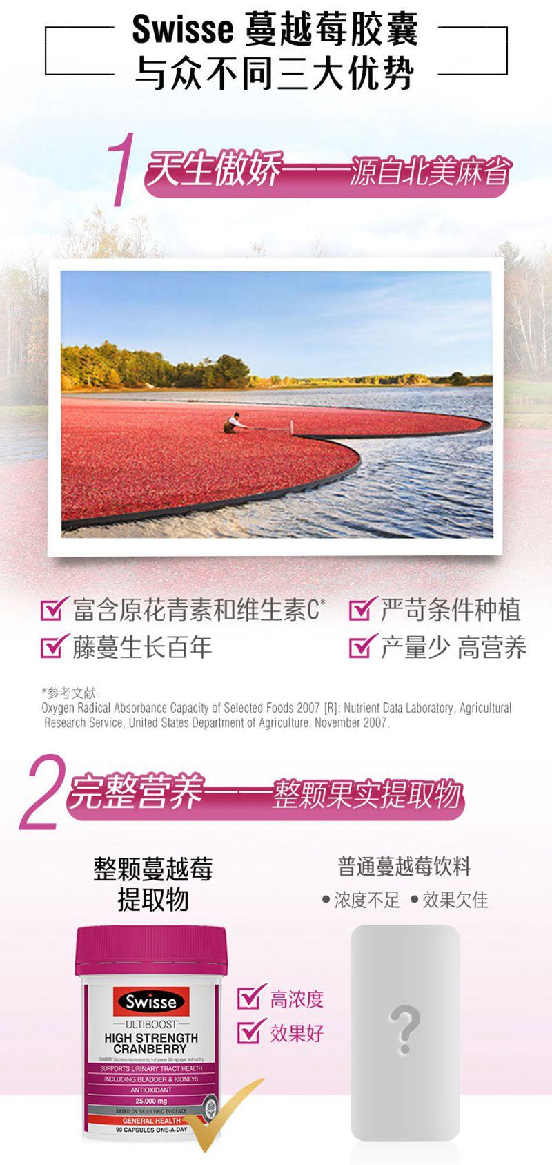 swisse蔓越莓胶囊90粒高浓度精华妇科炎症泌尿保养